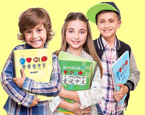 """""""我爱说中文""""萌芽图片版 Sprout Picture Book"""