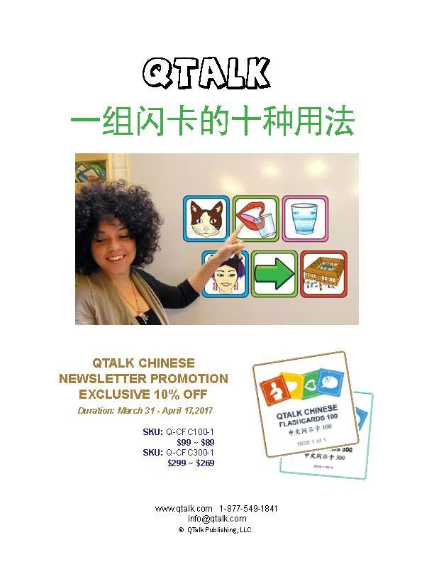 Chinese Flashcards Manual