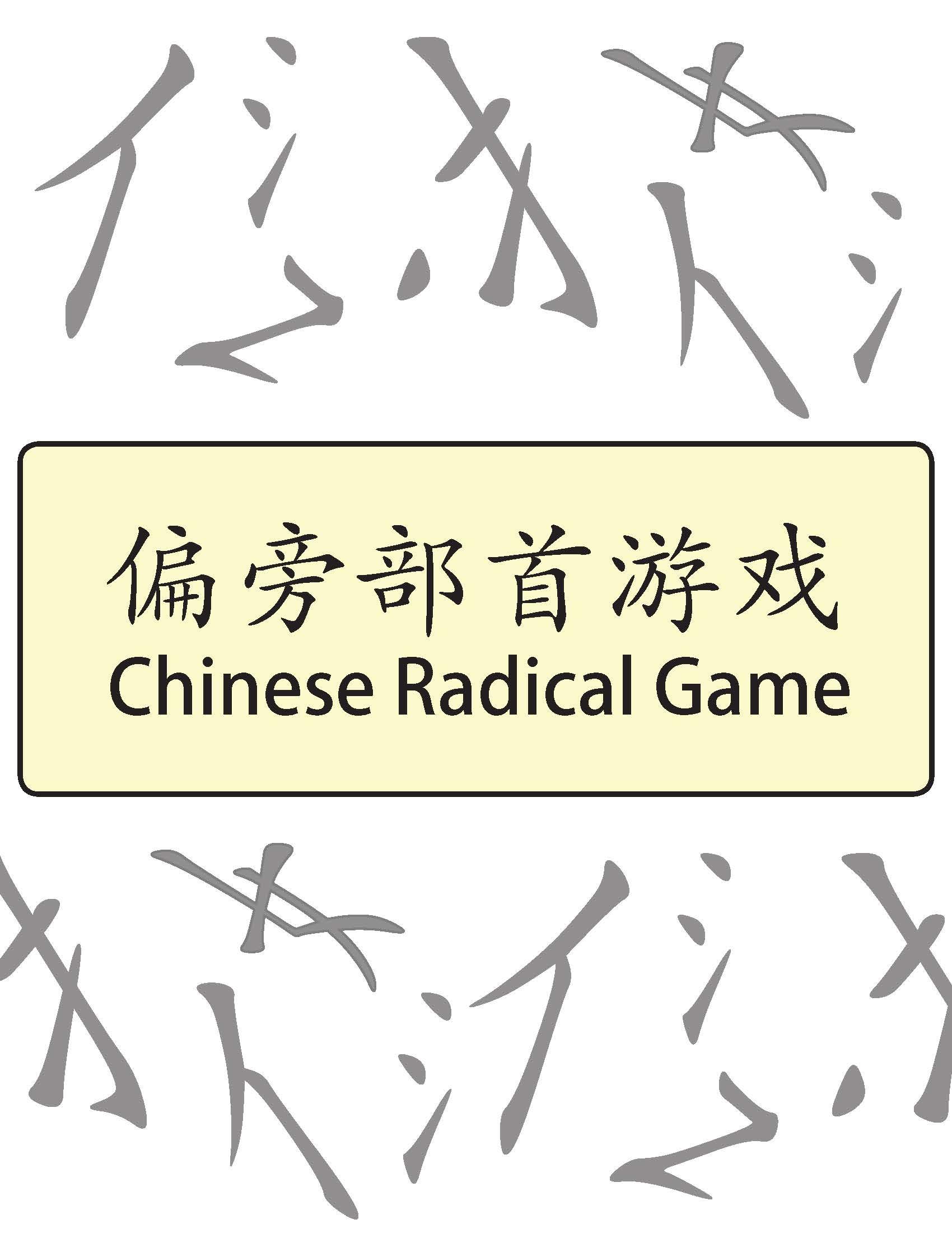 Radical Game