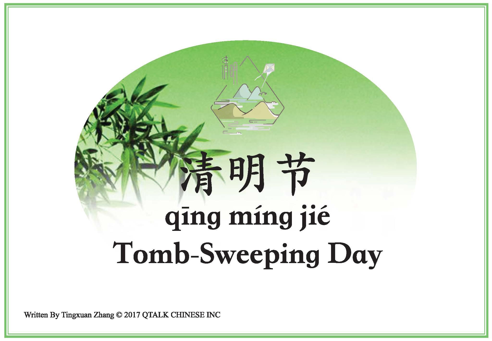 Qingming cover