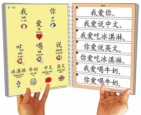 """""""我爱说中文""""萌芽汉字版 Sprout Character Book"""