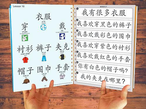 """""""我爱说中文""""树苗汉字版 Sapling Character Book"""