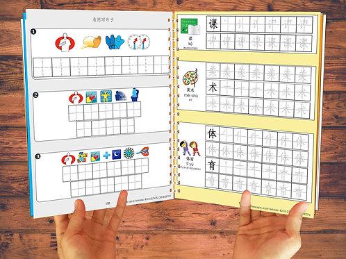 """""""我爱说中文""""萌芽汉字练习册 Sprout Workbook"""