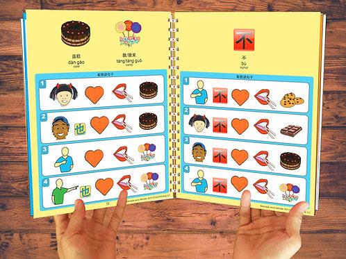 """""""我爱说中文"""" 种子图片版 Seed Picture Book"""