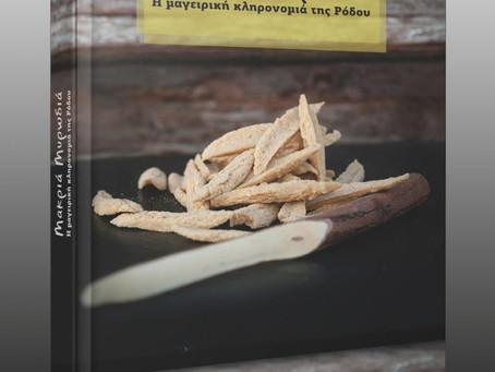 «Μακριά Μυρωδιά»: Η μαγειρική κληρονομιά της Ρόδου