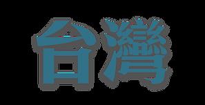 台灣.png