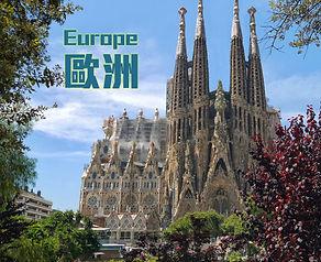 歐洲1.jpg