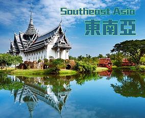 東南亞.jpg