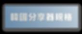 韓國分享器規格.png