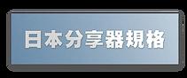 分享器規格.png