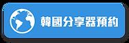 立即預約2韓.png