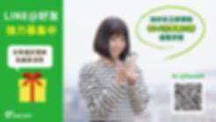 加LINE好友送折價券B.jpg