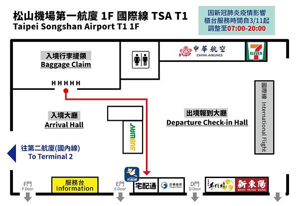松山機場櫃台地圖_肺炎改時.jpg