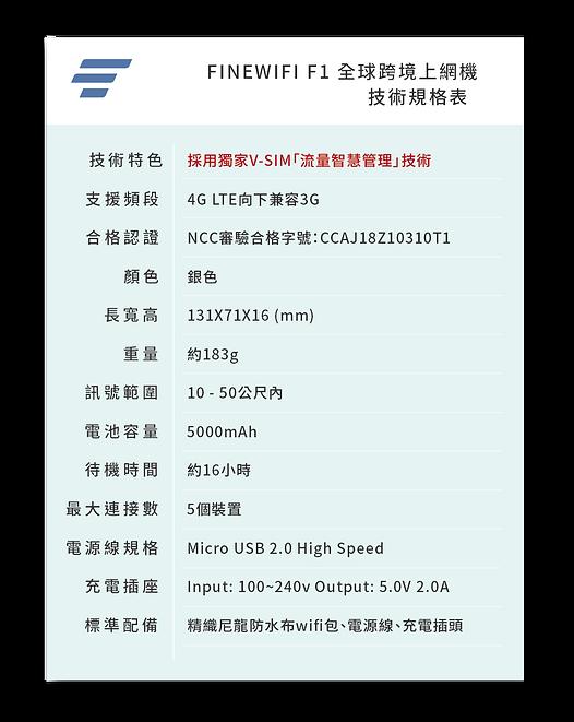 F1規格表_工作區域 1.png
