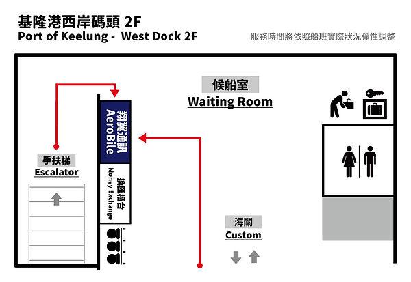 基隆港西岸碼頭櫃台地圖_含時間.jpg