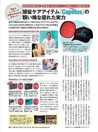 Capillus 掲載 DIME 9月・10月合併号 記事