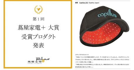 蔦屋家電+大賞受賞 低出力レーザ―育毛器Capillus(カピラス)