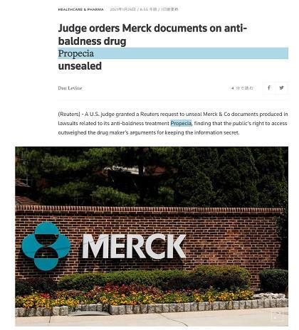 ロイター社がプロペシアの副作用の裁判資料の開示請求が認められ、2021年2月4日に開示された報道記事