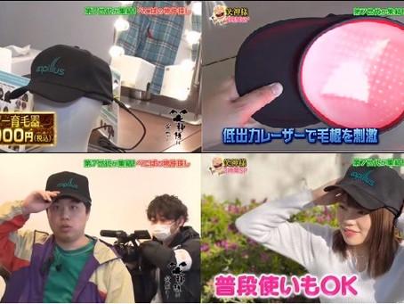 日本テレビ 「笑神様は突然に 春SP」でCapillus(カピラス)をご紹介いただきました