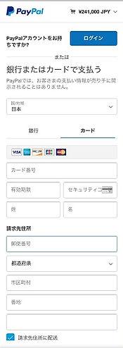 ペイパルお支払い情報入力画面