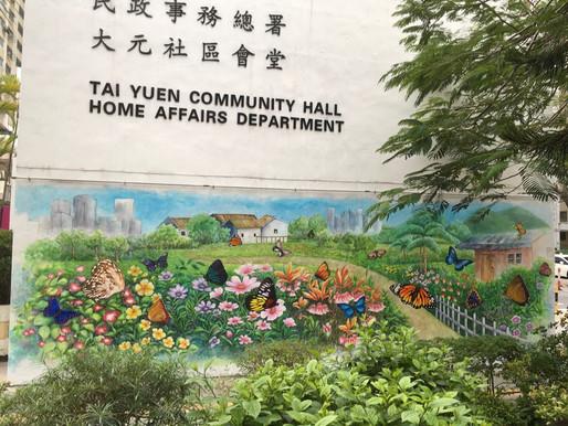 大埔社區壁畫 Tai Po Community Murals