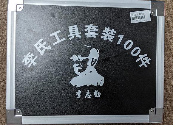 100 Lishi Case