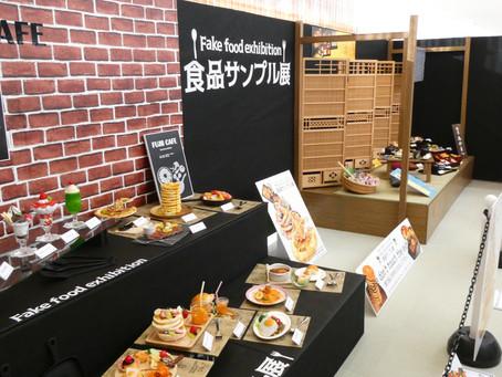 食品サンプル展開催中!