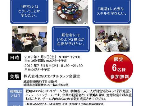【開催日追加】【CSD経営者サロン】戦略MGマネジメントゲーム体験会開催について