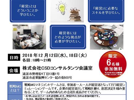 【お知らせ】「戦略MGマネジメントゲーム体験会(無料)」開催について