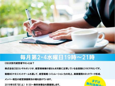 【CSD次世代経営者サロン】新メンバー募集について