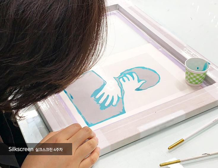 silkscreen_4주_1.jpg