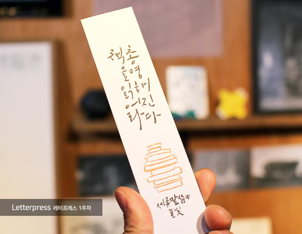 letterpress_1주차_4.jpg