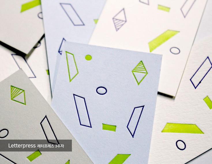 letterpress_3주차_4.jpg