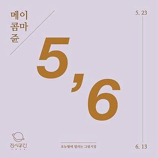 메이콤마쥰 5,6