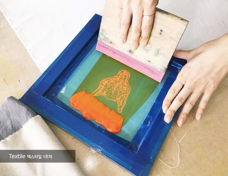 textile_1주차_1.jpg