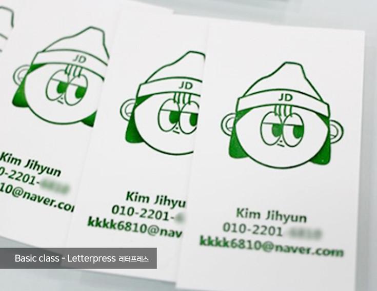 basic-letterpress4.jpg