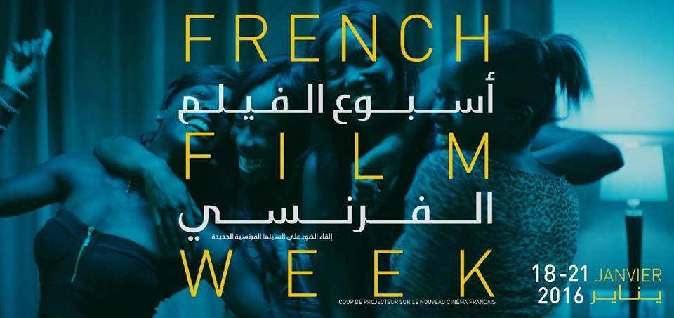 بوستر أسبوع الفيلم الفرنسي