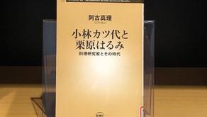 『小林カツ代と栗原はるみ 料理研究家とその時代』