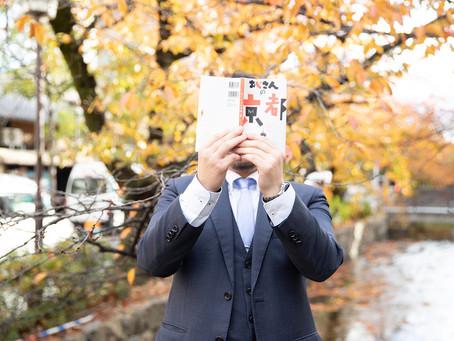 『おじさんの京都』