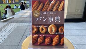 『いちばんくわしいパン辞典』