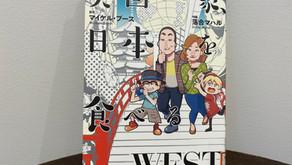 『英国一家、日本を食べるWEST』