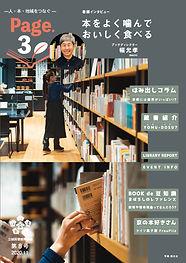 20201113_page3_vol8_表紙.jpg