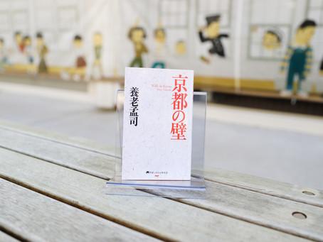 『京都の壁』