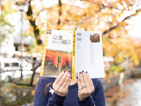 『京都 絵になる風景 銀幕の舞台をたずねる』