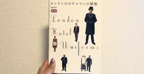 『ロンドンのホテルマンの制服』
