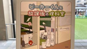 『ビーカーくんと放課後の理科室』