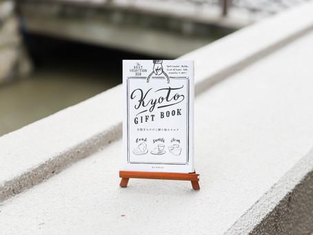 Kyoto GIFT BOOK 京都手みやげと贈り物カタログ
