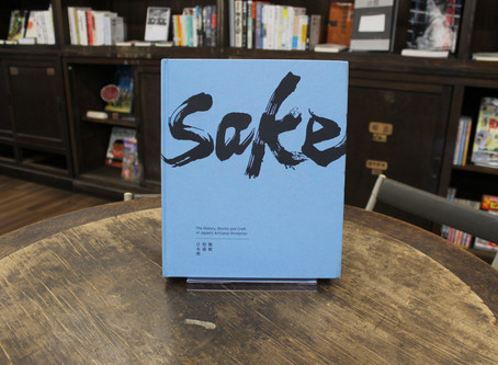 『Sake: The History, Stories and Craft of Japan's Artisanal Breweries』