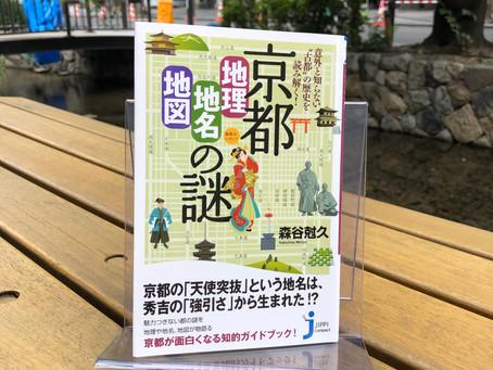 """『意外と知らない""""古都""""の歴史を読み解く!京都「地理・地名・地図」の謎』"""