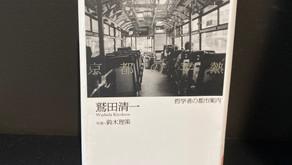 『京都の平熱 哲学者の都市案内』